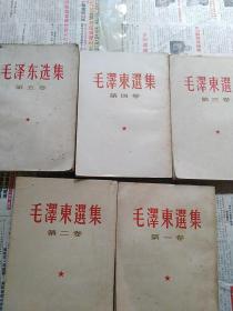 毛泽东选集   五册全  竖版