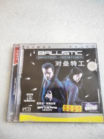 电影VCD:对垒特工(2碟装)
