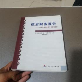 政府财务报告:公立单位委员会第11号研究报告