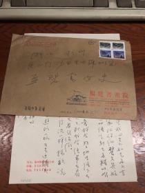义乌高清 信札  附实寄封3
