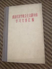 政治经济学社会主义部分的学习文件汇编(精装