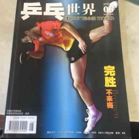乒乓世界2006.6 带海报