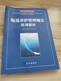 航道养护管理规定培训教材