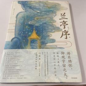兰亭序(绘本版)