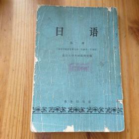 日语(第一册)