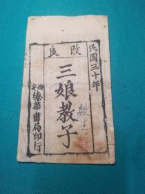 抗战时期出品改良三娘教子戏本