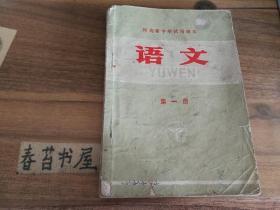 河北省中学试用课本---语文(第一册)