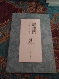 【签名钤印本】文洁若签名钤印,萧乾钤印《罗生门》日语版