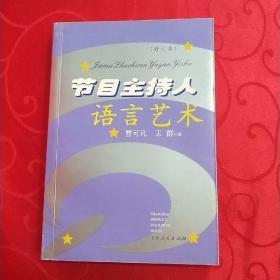 节目主持人语言艺术(曹可凡签沙琳)