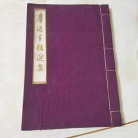 鲁迅手稿选集 1961年版,线装