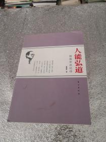 人能弘道:傅佩荣谈论语