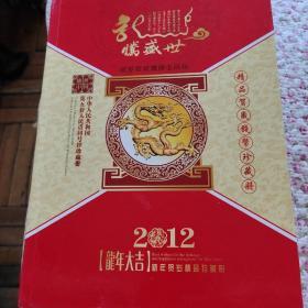 龙腾盛世,第五套人民币同号钞珍藏册