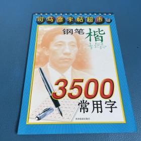 司马彦字帖超市 钢笔楷书 3500常用字