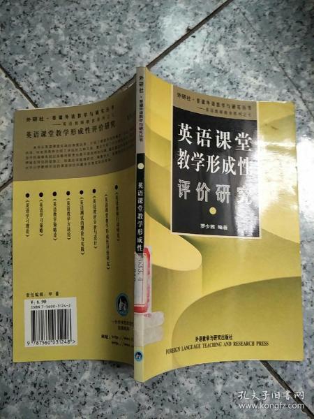 英语课堂教学形成性评价研究   原版内页干净馆藏