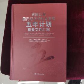 建国以来国民经济和社会发展五年计划重要文件汇编