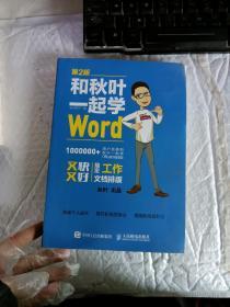 和秋叶一起学Word(第2版)书口上侧有点磨损