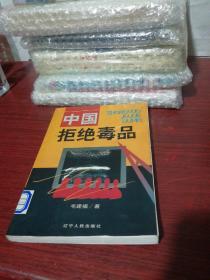 中国拒绝毒品