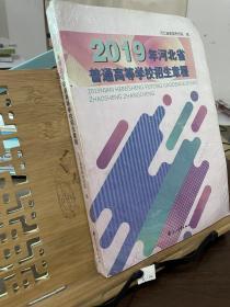 2019年河北省普通高等学校招生章程