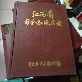 江西省新余县地名志   后面两页有点水印