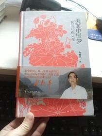 美丽中国梦 我的环保人生 作者签名本