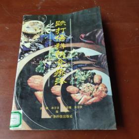 跌打伤科饮食疗法(92年1版1印、有书章)