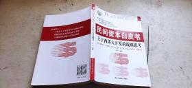 民间资本白皮书:关于西部大开发的战略思考(平装16开   2013年2月1版3印   有描述有清晰书影供参考)