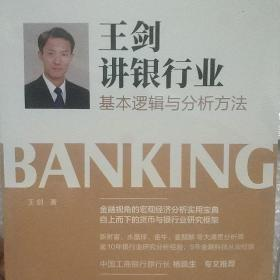 王剑讲银行业:基本逻辑与分析方法