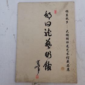 胡白龍藝術館