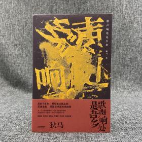 狄马签名钤印《歌声响处是吾乡》附藏书票一枚