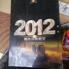 2012重生还是毁灭九品
