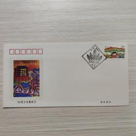 信封:'96青少年集邮日-纪念封/首日封
