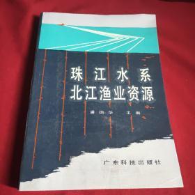 珠江水系北江渔业资源