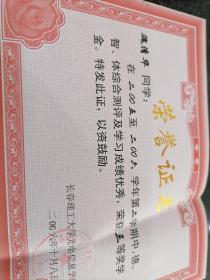 05--06三等奖学金证书无皮