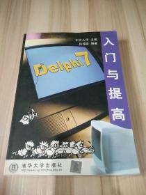 Delphi 7入门与提高
