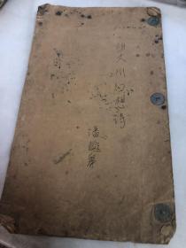胡大川幻想诗 潘龄皋书  老碑帖字帖特别的装订书方式
