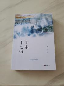山水十七拍(中国专业作家作品典藏文库·罗国栋卷)