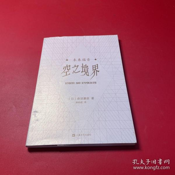 空之境界(全4册)