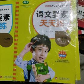 语文要素天天练一年级上册(样书)