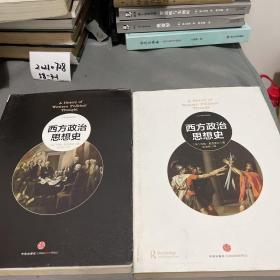 西方政治思想史(上下册)