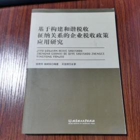 基于构建和谐税收征纳关系的企业税收政策应用研究