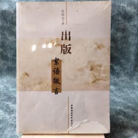 出版:絮语微言