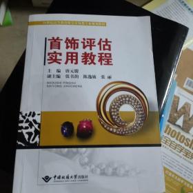 首饰评估实用教程