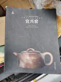 中国古代名窑系列丛书:宜兴窑 紫砂壶 正版平装本