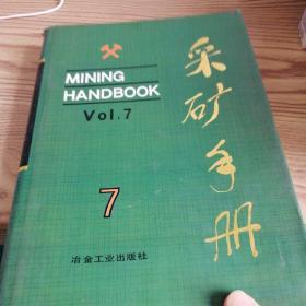 采矿手册(第7卷)