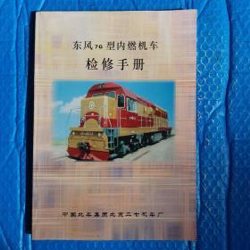 东风7G型内燃机车检修手册