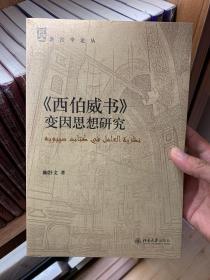 《西伯威书》变因思想研究/语言学论丛