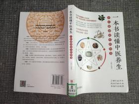 一本书读懂中医养生(中医健康延年的智慧)【书脊下侧有贴条】