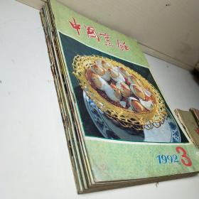 中国烹饪 1992年  3 4 5 6 7 8 9 11 12 (9本合售)