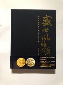 精装 珍藏本 全新   盛世风雅颂:新中国贵金属币章收藏投资鉴赏
