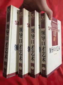 领导口才艺术【全4卷】【16开,硬精装】